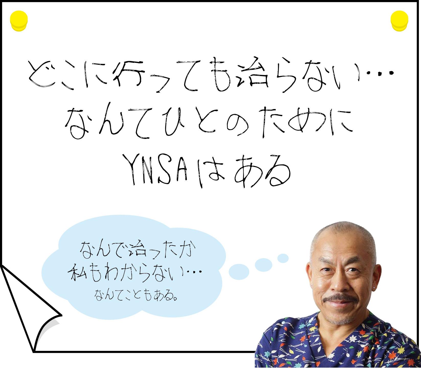 YNSA藤沢操体鍼療所にはどんな患者さんが来るか?①