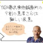 YNSA藤沢操体鍼療所にはどんな患者さんが来るか?③