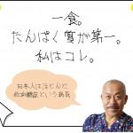 操体法②【3食バランス良くの嘘】