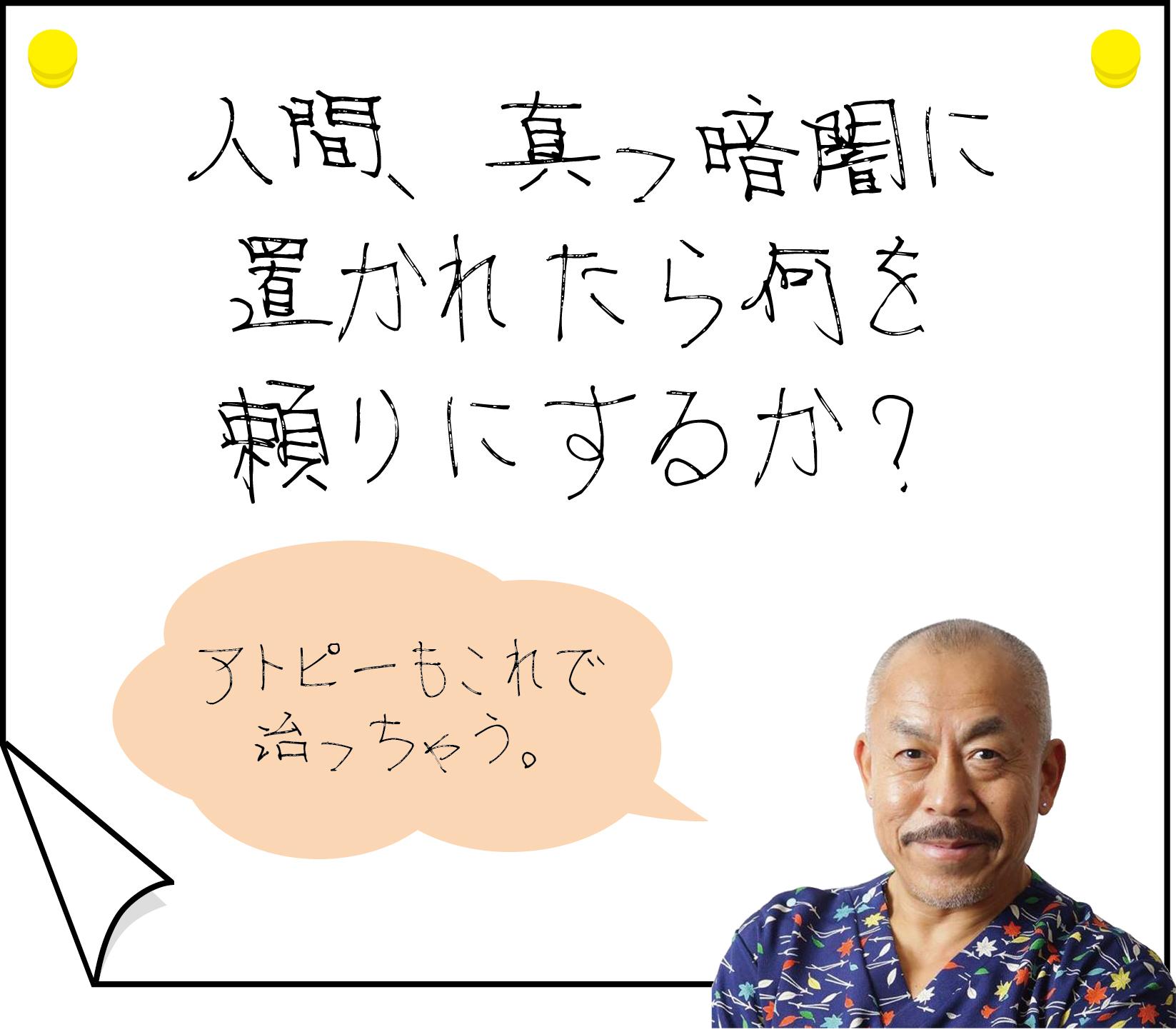 操体法①【脳神経で一番大事なのは?】