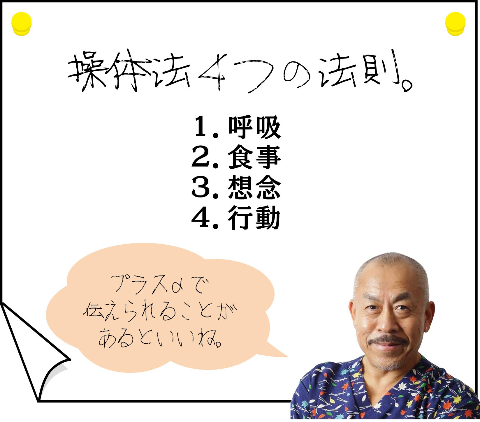 操体法③【生きていくために大切なのは?】