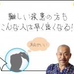 鍼灸師の悩み【パーキンソン病、リウマチ】難しい疾患の対処法