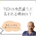 YNSAの鍼治療は、他と何が一番違うか?