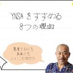 なぜ、YNSA頭鍼療法がいいのか?①