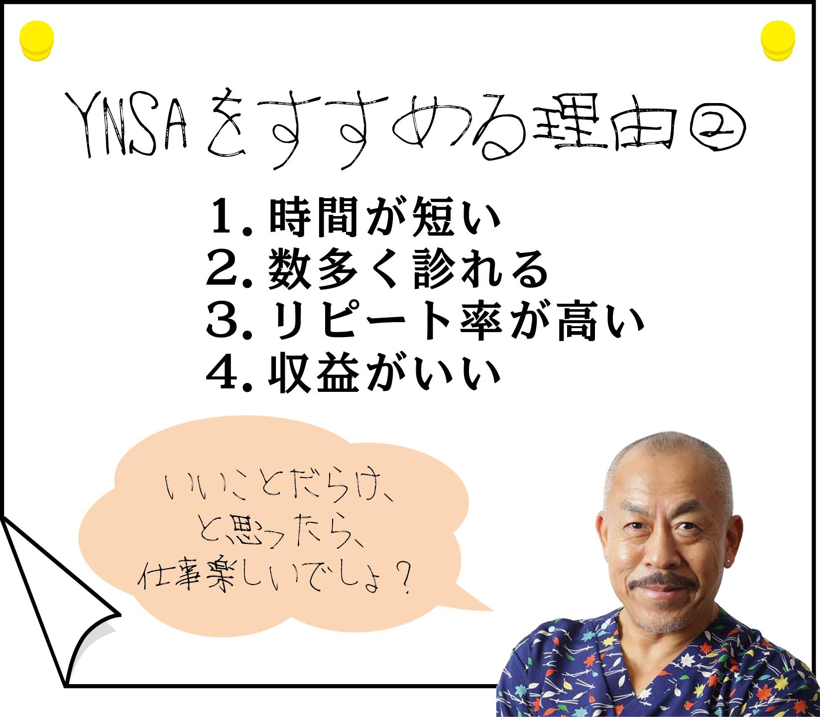 なぜ、YNSA頭鍼療法がいいのか?②