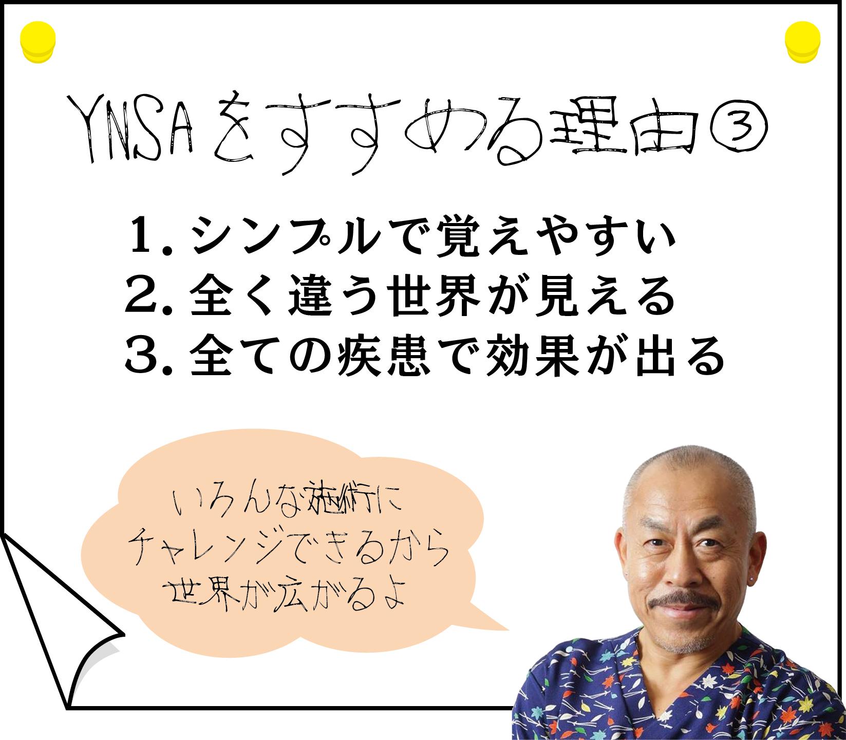 なぜ、YNSA頭鍼療法がいいのか?③