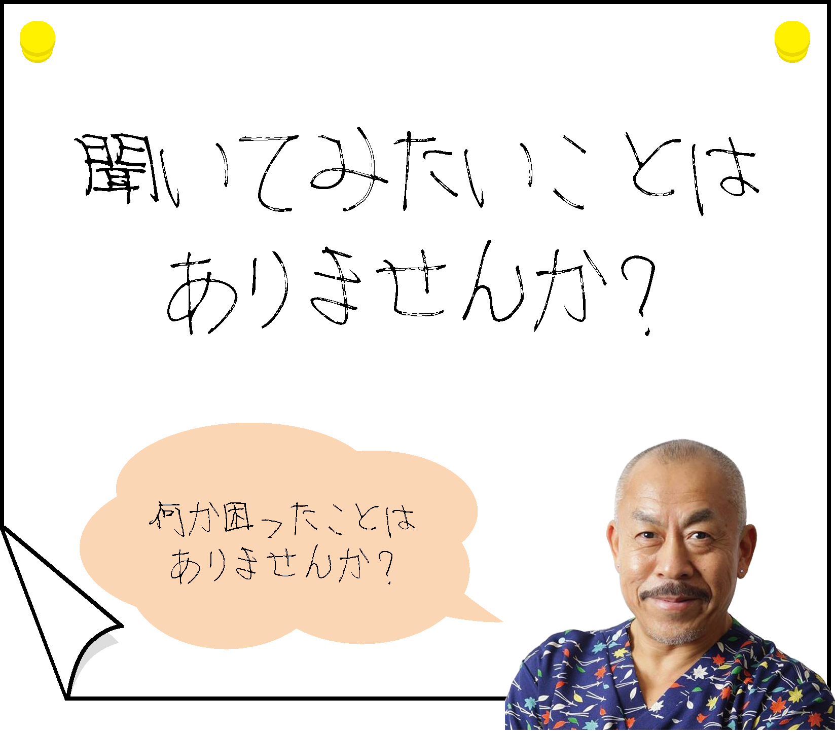 遠山塾の塾長が質問に答えます