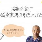 YNSA(頭鍼療法)、遠山塾への思い