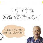 頭鍼療法によるリウマチの治療法【膝】