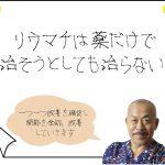 頭鍼療法によるリウマチの治療【女性の事例】