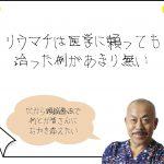 頭鍼療法によるリウマチの治療法【手首】