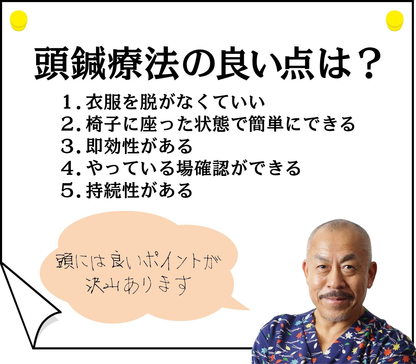 頭鍼療法によるリウマチの治療法【指】