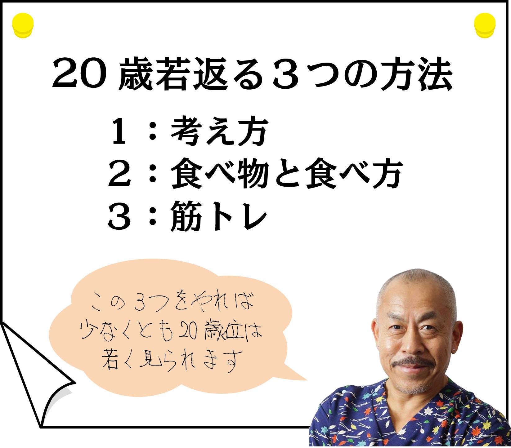 60から70代の男性が20歳若く見られる3つの方法