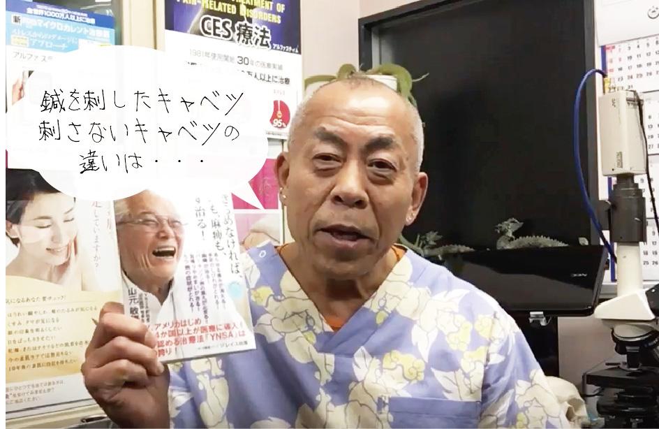 山元先生はどうやって頭鍼の効果を実証したのか?「あきらめなければ、痛みも、麻痺も、必ず治る!」その7