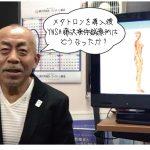 メタトロン波動療法は体の状態が立体的にわかる