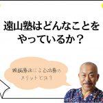 遠山塾は毎月第3日曜に開催しています