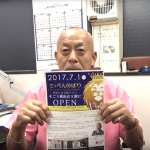 【無料体験】7月1日にてっぺんのはりオープンします!