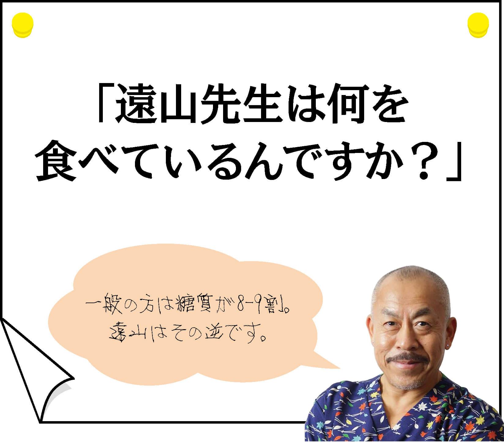 「遠山先生は何を食べているんですか?」