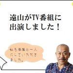 東京MX1テレビに出演!!
