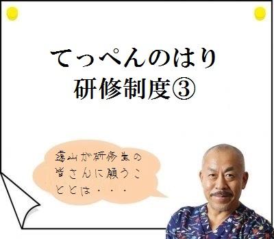 研修制度③ 生徒への願い