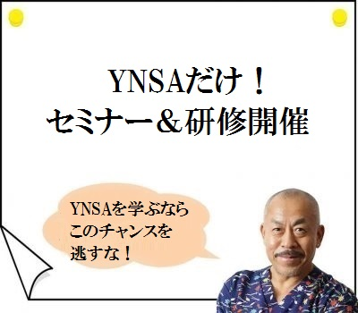 YNSAだけ!セミナー&研修開催