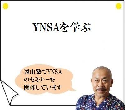 YNSAを学ぶなら遠山塾