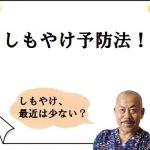 しもやけ予防法!!