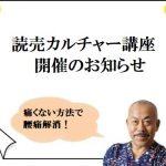 読売カルチャー講座開催のお知らせ