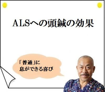 ALSへの頭鍼の効果