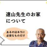 遠山先生のお家について