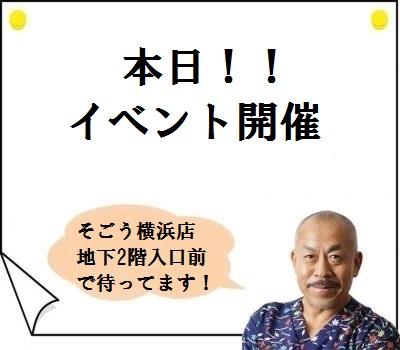本日そごう横浜店前でイベント開催!
