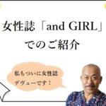 女性誌「and GIRL」でのご紹介