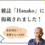 雑誌「Hanako」にてっぺんのはりが掲載されました!