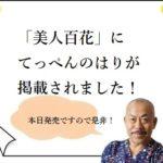 「美人百花」にてっぺんのはりが掲載されました!