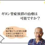 ギヨン管症候群の治療は可能ですか?