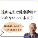 遠山先生は健康診断にいかないって本当?
