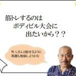 筋トレしてボディビル大会に出場!?