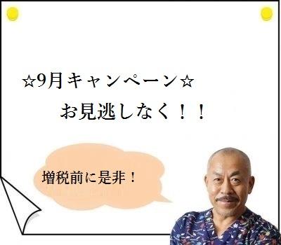 増税前に!9月お得なキャンペーン!!
