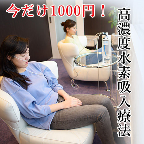 高濃度水素吸入療法が今だけ1000円