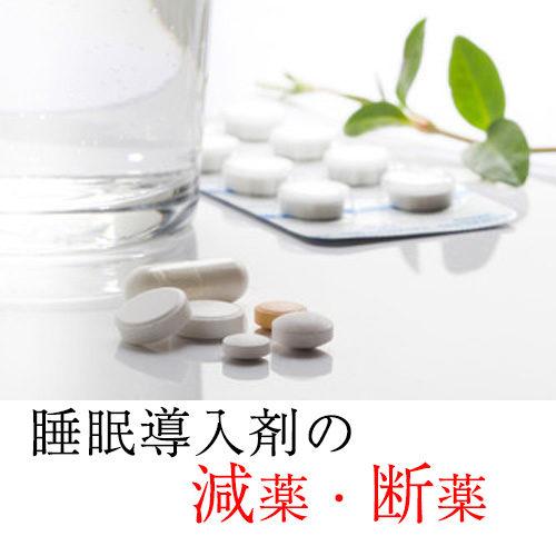 睡眠導入剤の減薬・断薬