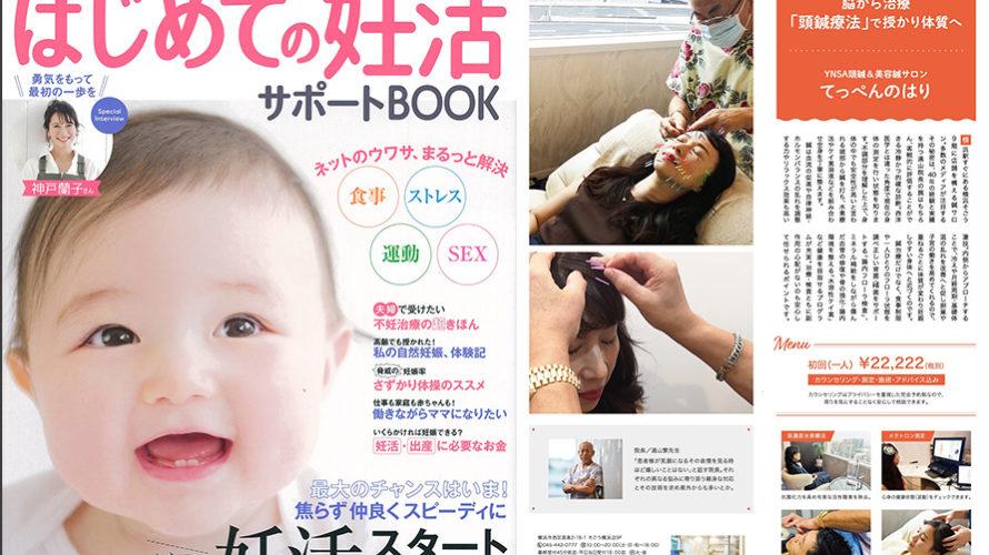 本日発売!はじめての妊活サポートBOOK