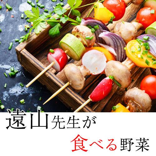 遠山院長が食べる野菜