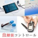 糖尿病の血糖値コントロール