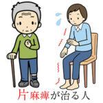 片麻痺の改善