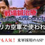 NHK「東洋医学ホントのチカラ」で紹介されたASP