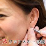 スワロフスキー耳鍼