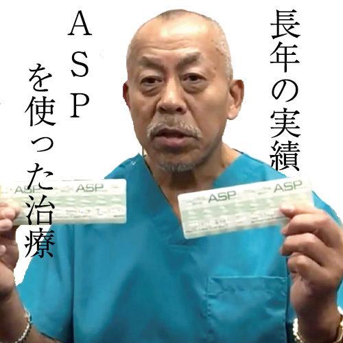 ASP(戦場鍼)について Vol.2