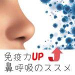 免疫力UP法①「鼻呼吸」