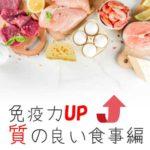 免疫力UP法②食事の見直し