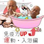 免疫力UP法③運動・入浴編